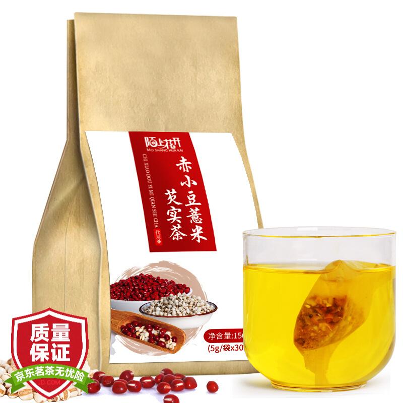 【旗舰店】陌上花开 赤小豆薏米芡实茶