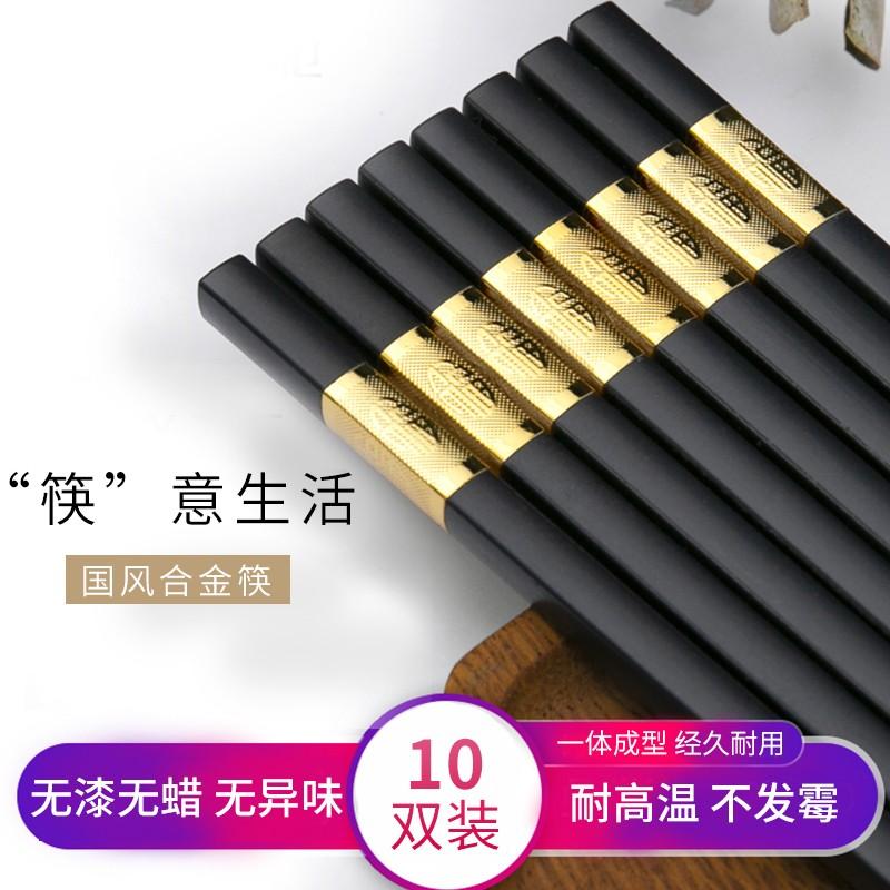 【超值10双】高档金福合金筷子10双装