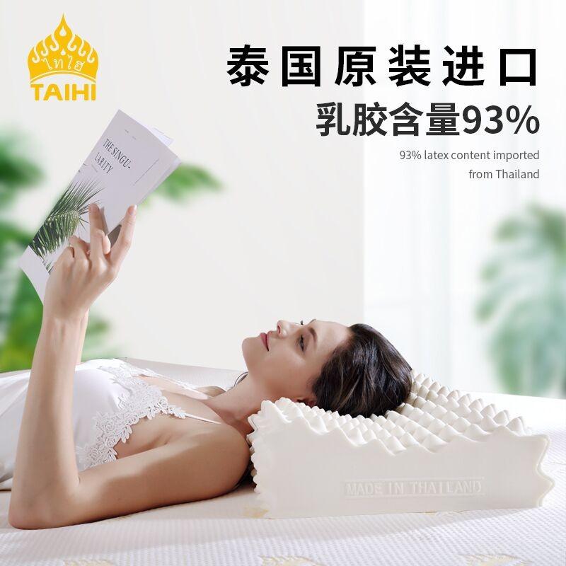 【叠加券到手129】【京仓发货】泰嗨(TAIHI)泰国进口乳胶枕头 多款式
