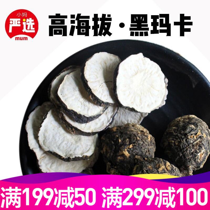 【京东旗舰店】韶药牌 玉龙雪山高海拔黑玛卡干片 100g*1罐