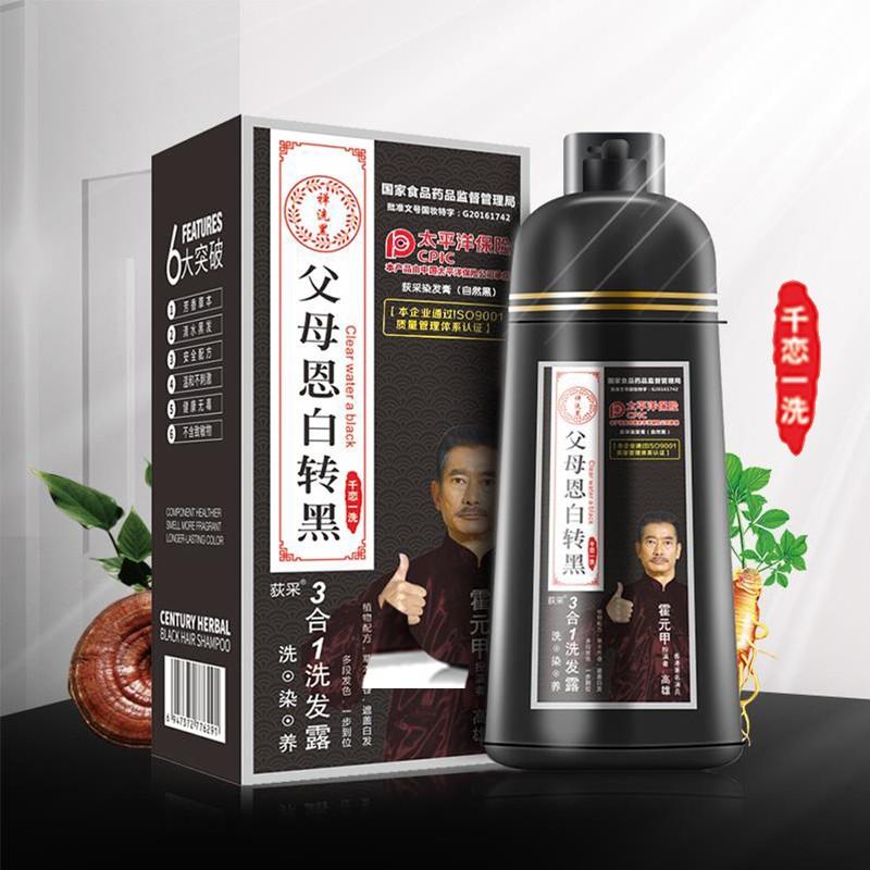 【京东好店】荻采一洗黑染发剂中华禅洗一支黑植物洗发水
