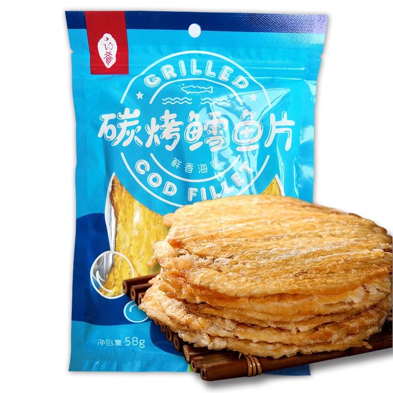 【29.9得3袋!】星海世家 碳烤鳕鱼片58g*3袋
