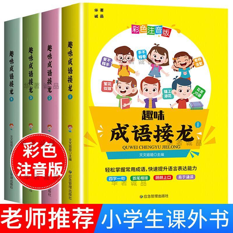 【老师推荐款】成语接龙大全4册