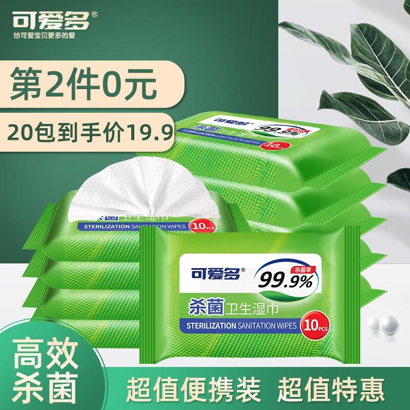 【京东旗舰店】 可爱多 99%杀菌湿巾10抽*10包