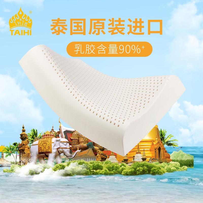 【官方旗舰店】泰嗨(TAIHI)泰国乳胶枕头高低波浪枕(一对装)