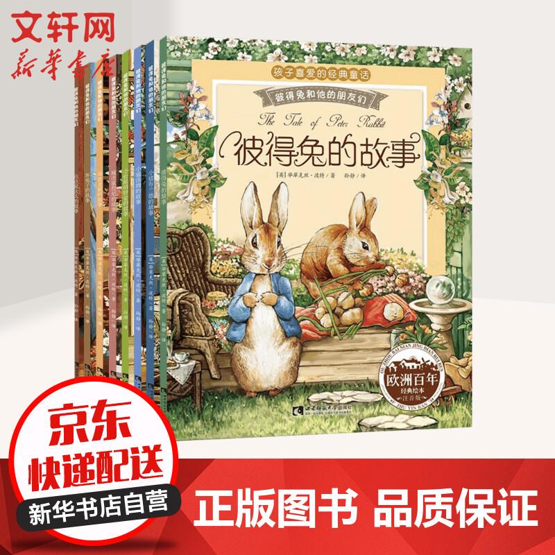 【旗舰店】彼得兔和他的朋友们注音版全套8册