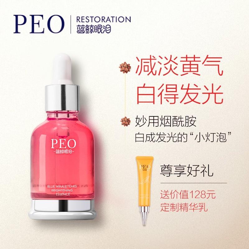 【第二件0元】PEO 蓝鲸眼泪烟酰胺美白精华液 30ml