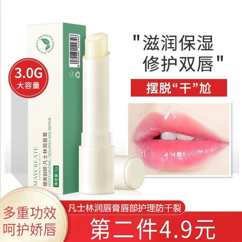 【第二件4.9元】德国进口凡士林润唇膏