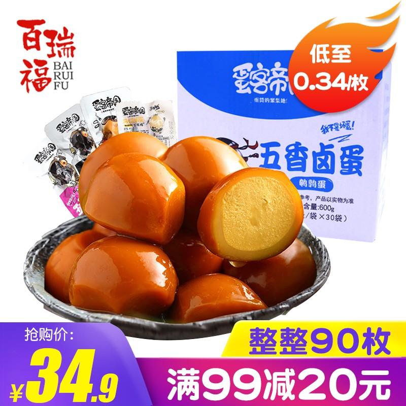 【官方旗舰店】百瑞福汤老鸭 五香鹌鹑蛋30袋(90枚