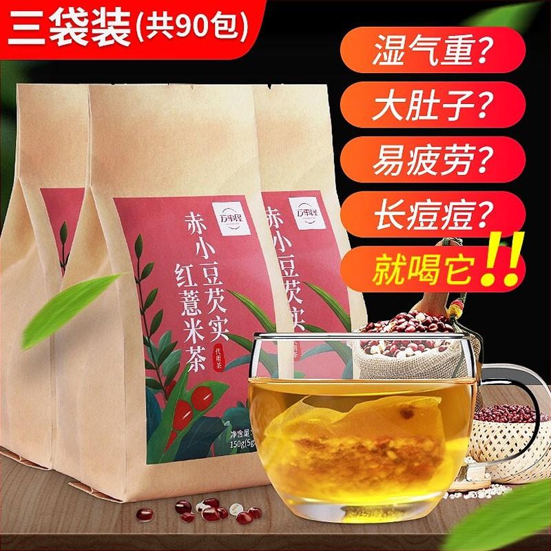 【官方旗舰店】万事隆 红豆薏米茶 3袋装共90包