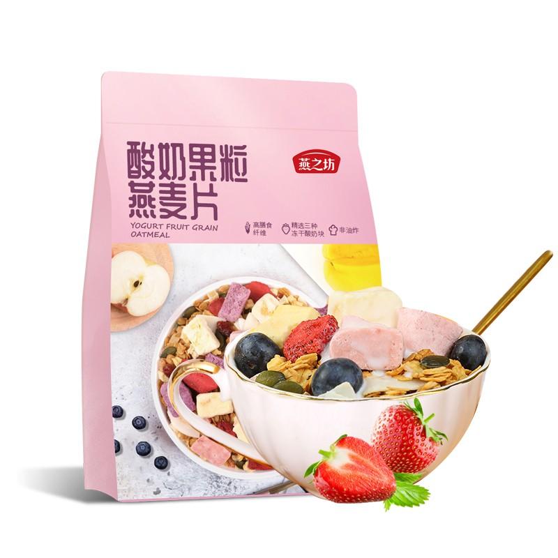 【旗舰店】燕之坊 酸奶水果燕麦片 400g