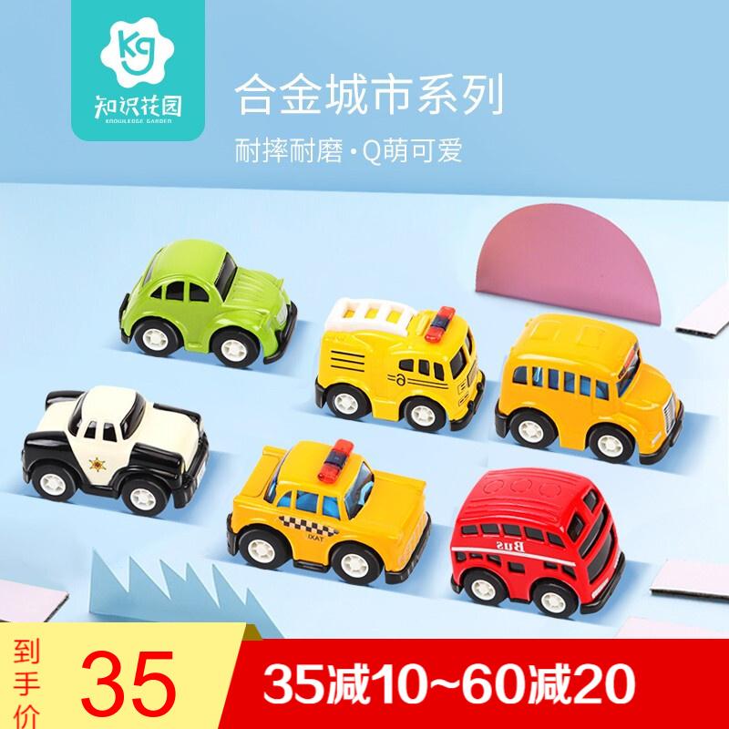 【京东好店】儿童惯性回力合金玩具车 6只