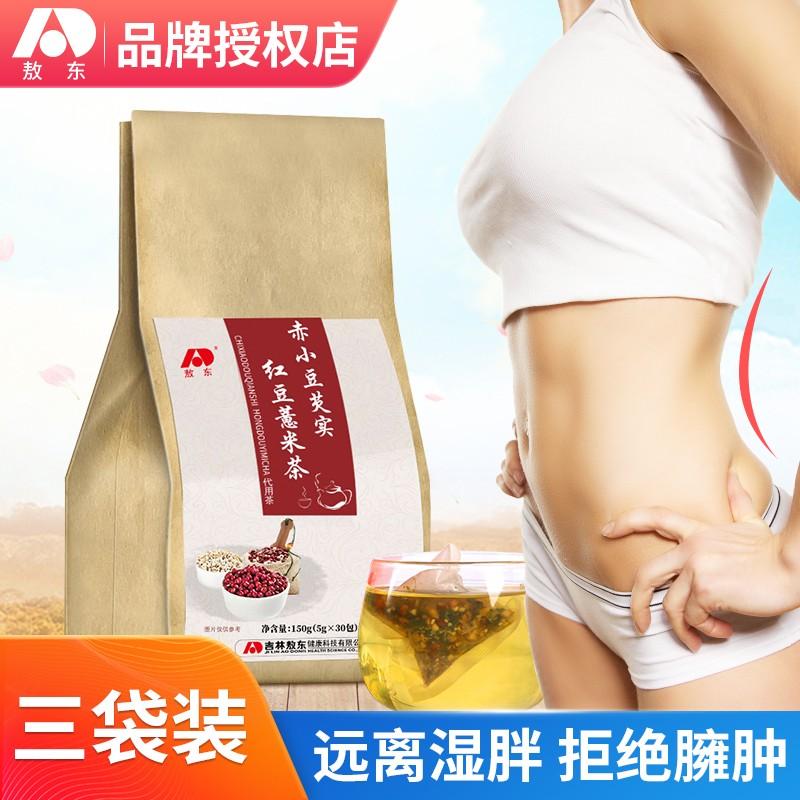 【明星推荐】敖东 红豆薏米茶搭配祛湿养生茶150克*3袋