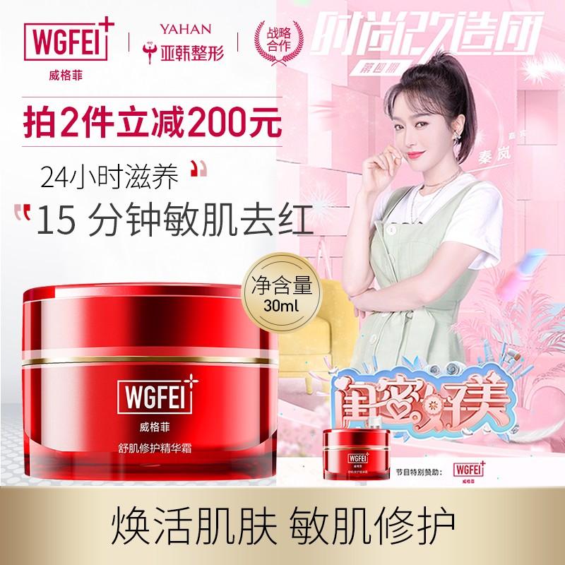【顺丰/邮政/春节不打烊】威格菲 舒肌修护贵妇大红瓶精华霜 30g
