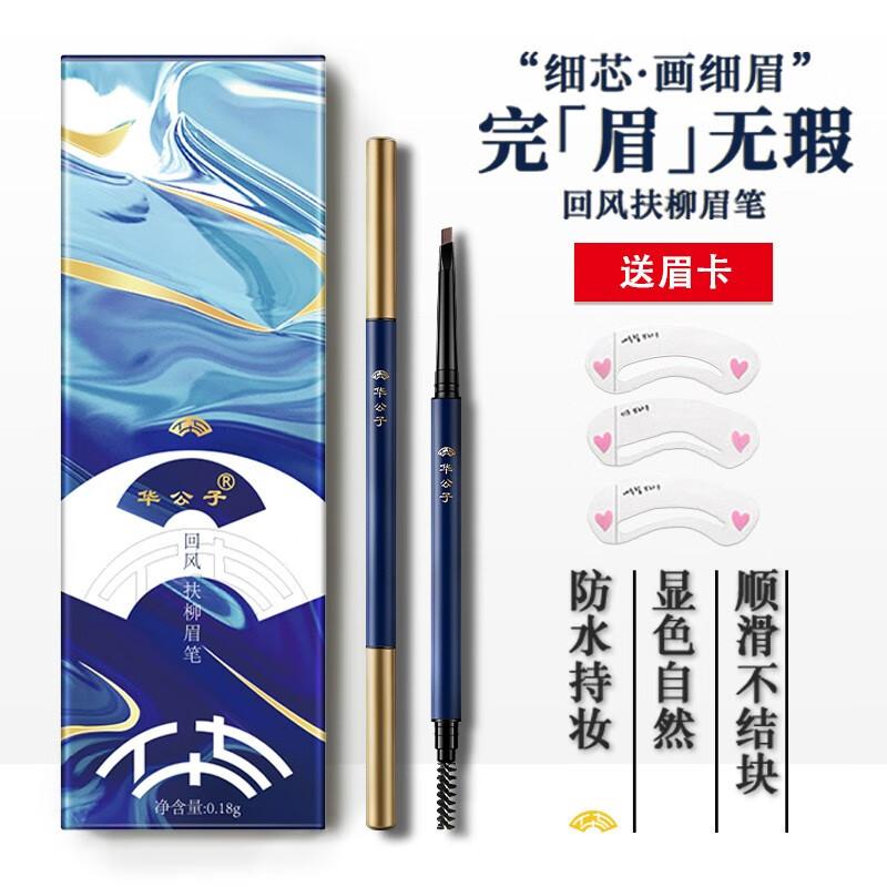 【工厂直供】华公子正品 防水防汗3D双头眉笔