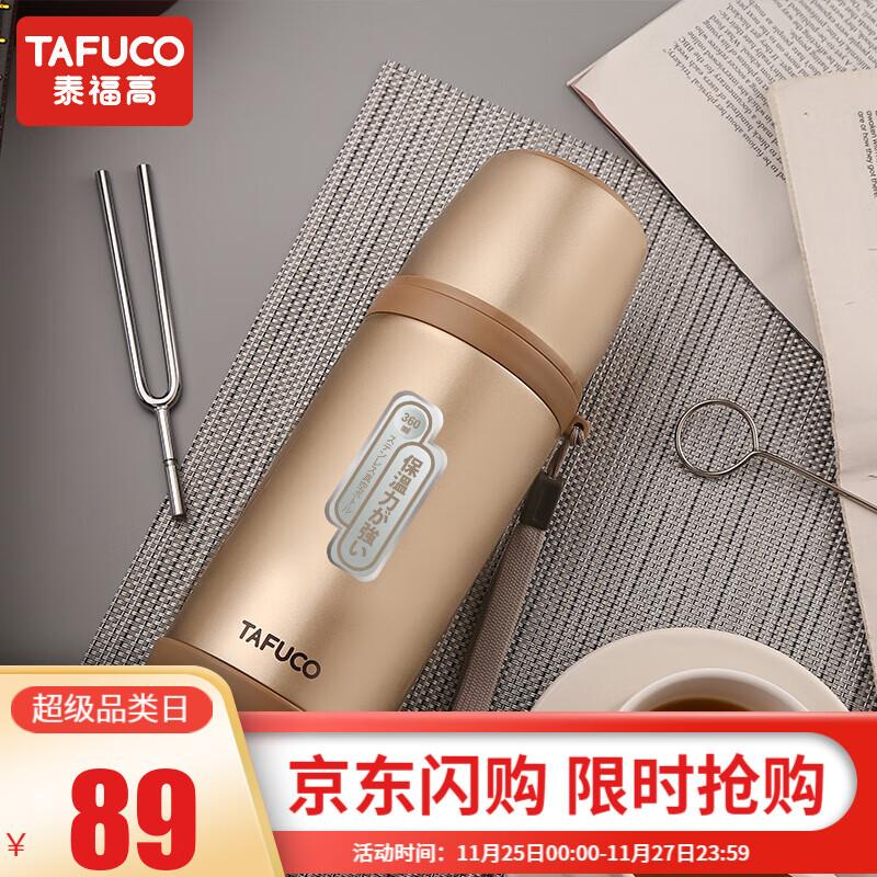 【旗舰店】泰福高(TAFUCO)304不锈钢保温杯 360ML