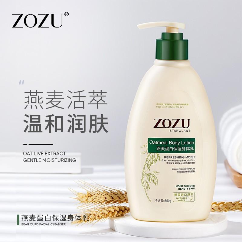 【拍一发三】 ZOZU燕麦蛋白保湿身体乳 350g/瓶