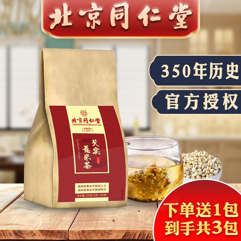 【下单即送1袋,到手共3袋】北京同仁堂红豆薏米茶 150克(5克X30包)*2包装