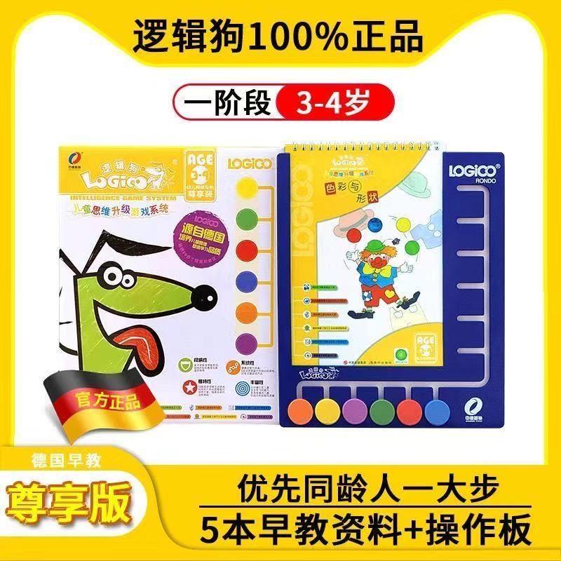 【可可】逻辑狗早教玩具幼儿园12345阶段小班中班大班早教玩具 一阶段3-4岁