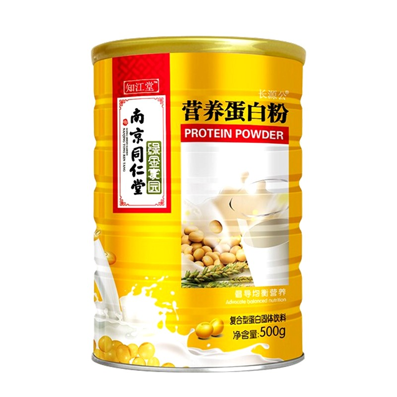 【买二送一】南京同仁堂 营养蛋白粉 500g/罐