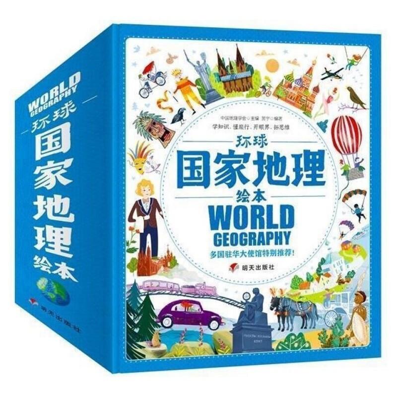 【益智书籍】启蒙书儿童地理百科全书 全11册