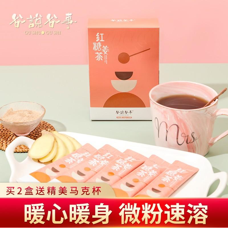 【旗舰店】 红糖姜茶 10g*10条/盒