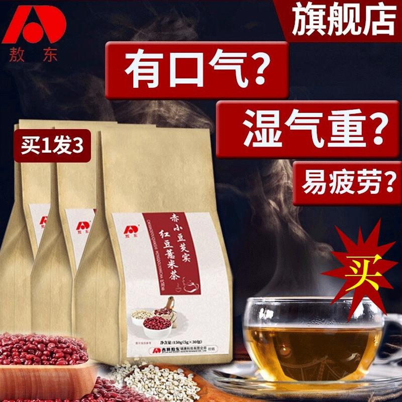 【旗舰店】敖东 红豆薏米茶 3袋装