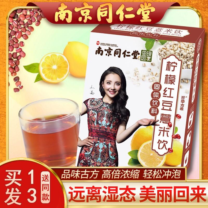 【买一送二】南京同仁堂柠檬红豆薏米饮 一盒装