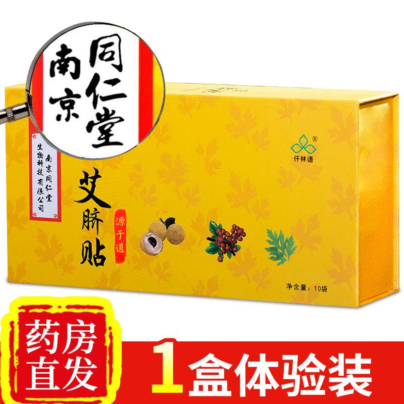 【实体药房火爆销售】同仁堂南怀瑾肚脐贴 30粒(买一送一)