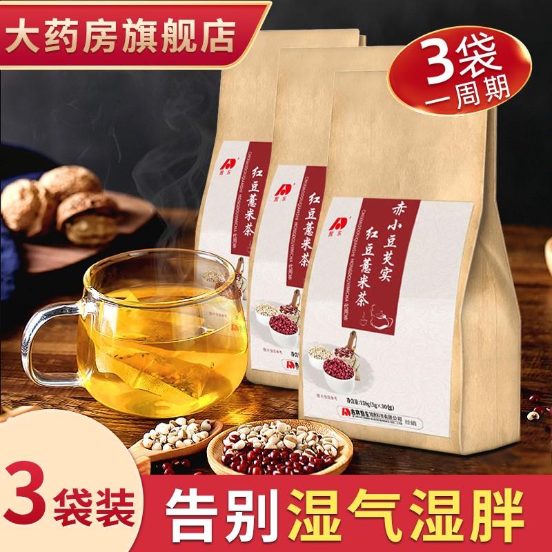 【拍一发三/90包】【霍思燕安利】敖东 红豆薏米赤小豆 祛湿茶