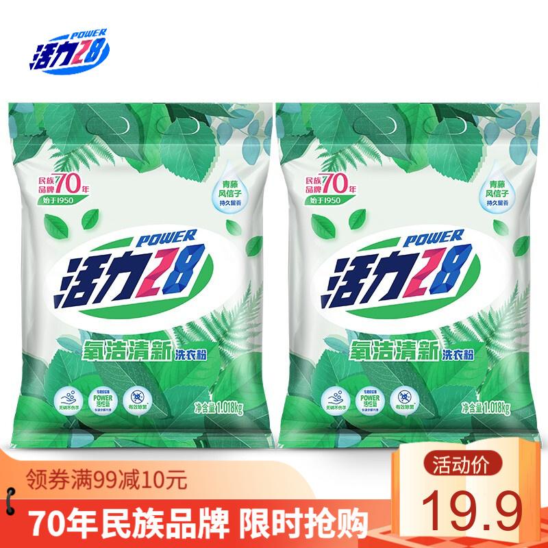 【京东旗舰】活力28 氧洁清新洗衣粉1018g*2袋