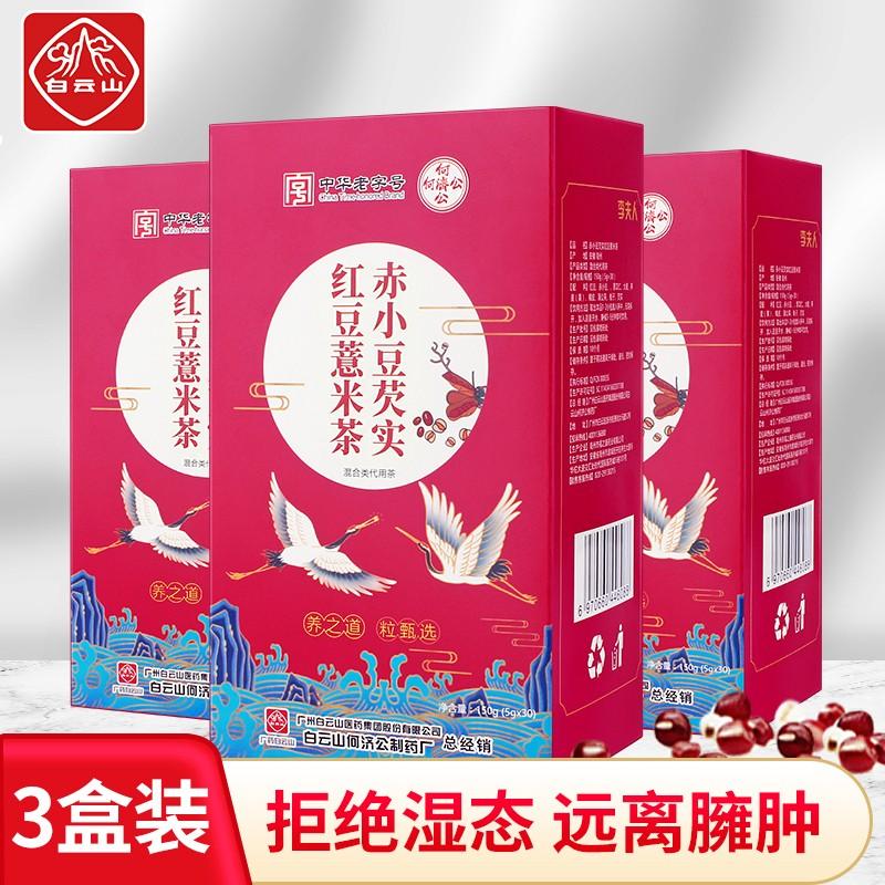【旗舰店】白云山红豆薏米赤小豆祛湿茶 3盒