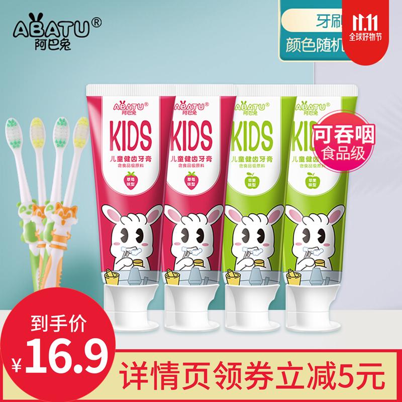 青蛙王子旗下儿童营养健齿牙膏 4支牙膏+4支牙刷