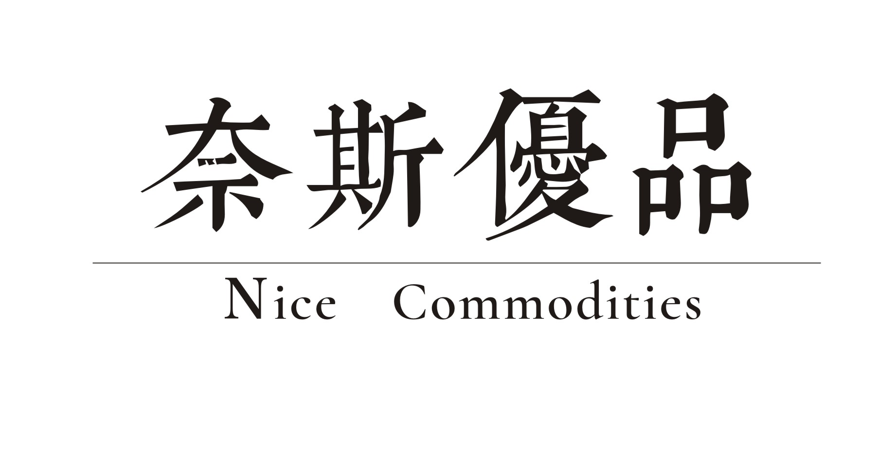 奈斯优品(Nice Commodities)