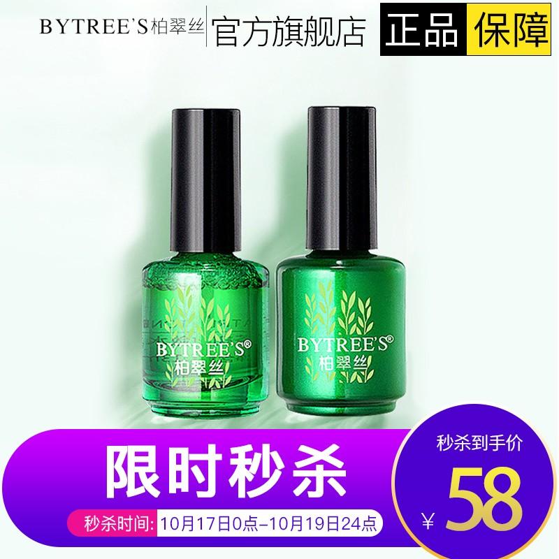 【官方旗舰店】Bytree's 柏翠丝 茶树精油祛黑头套装  收敛水+去黑头液鼻膜