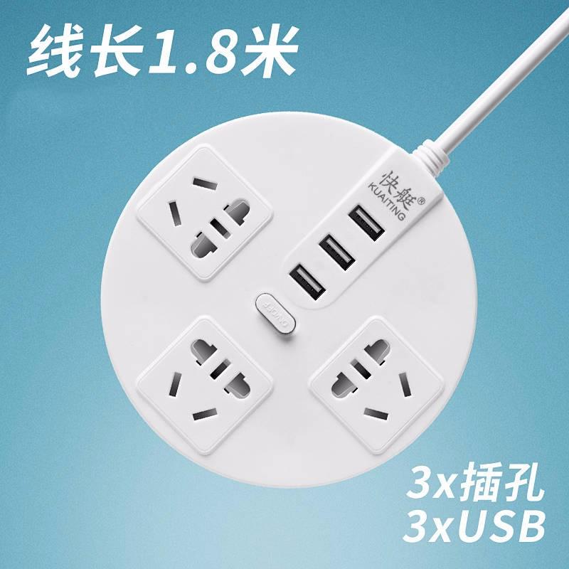 【限时特惠】智能圆形插座长线USB 1.8米
