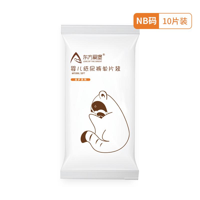 【折合价1元/片】东方爱堡 NB码婴儿果C纸尿裤 10片