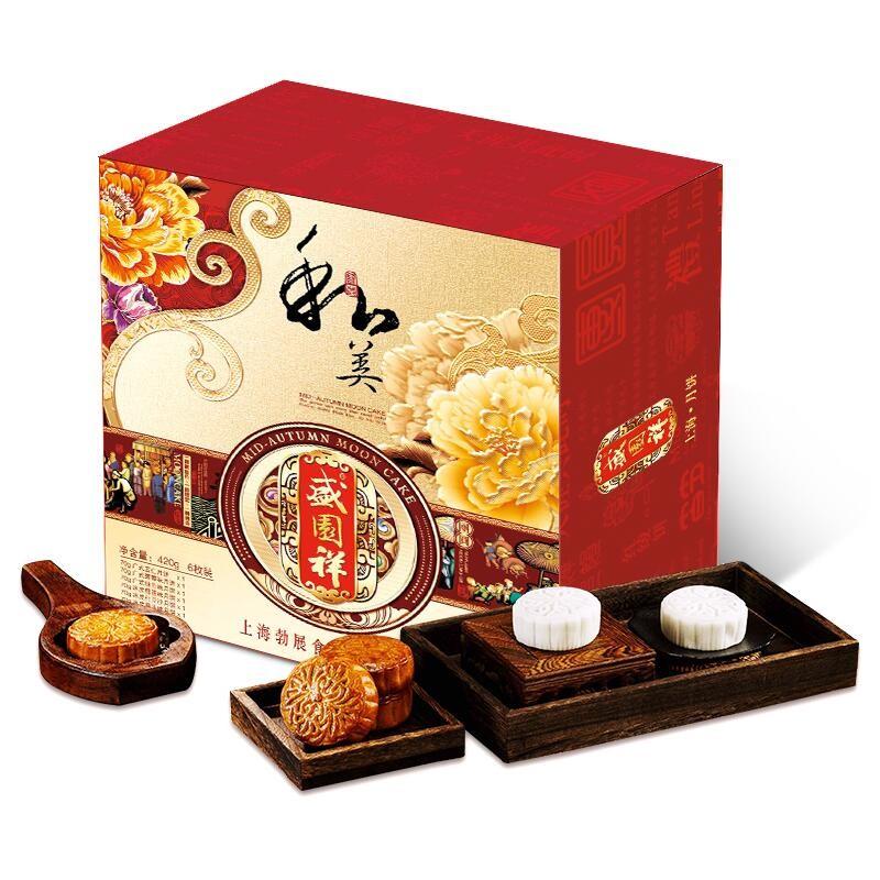 【盛园祥】中秋冰皮广式月饼  8饼礼盒