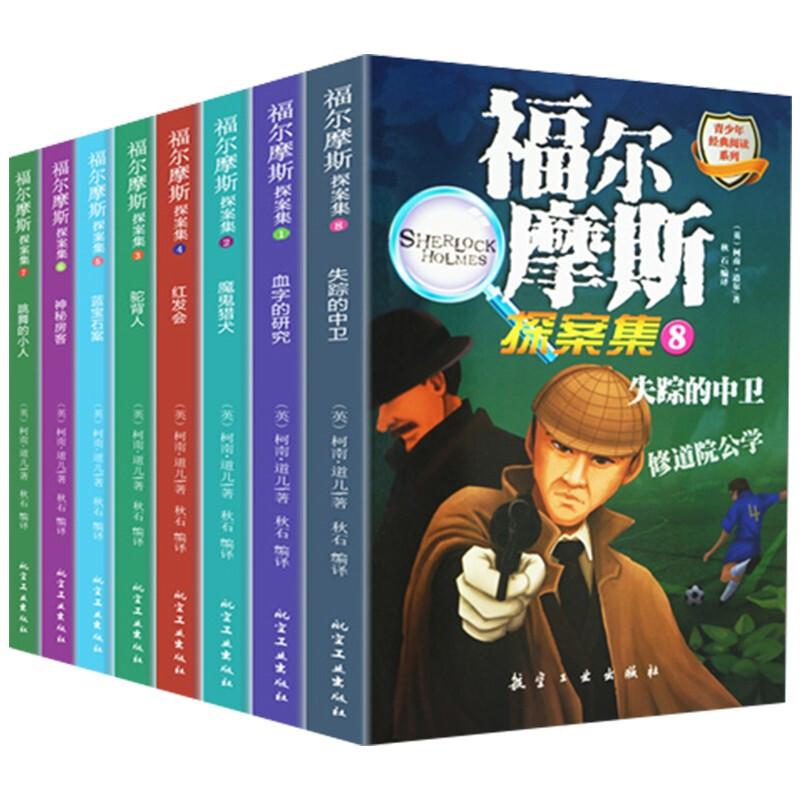 【超值必买】福尔摩斯探案全集8册