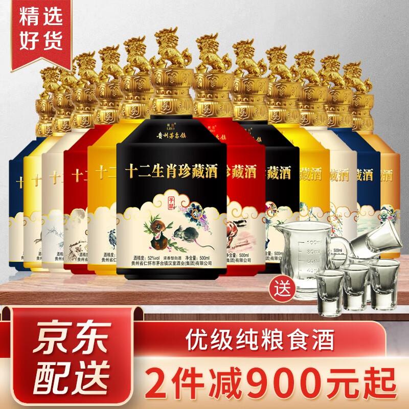 【旗舰店】贵州茅台镇白酒 52度 十二生肖酒 500ml*12瓶装