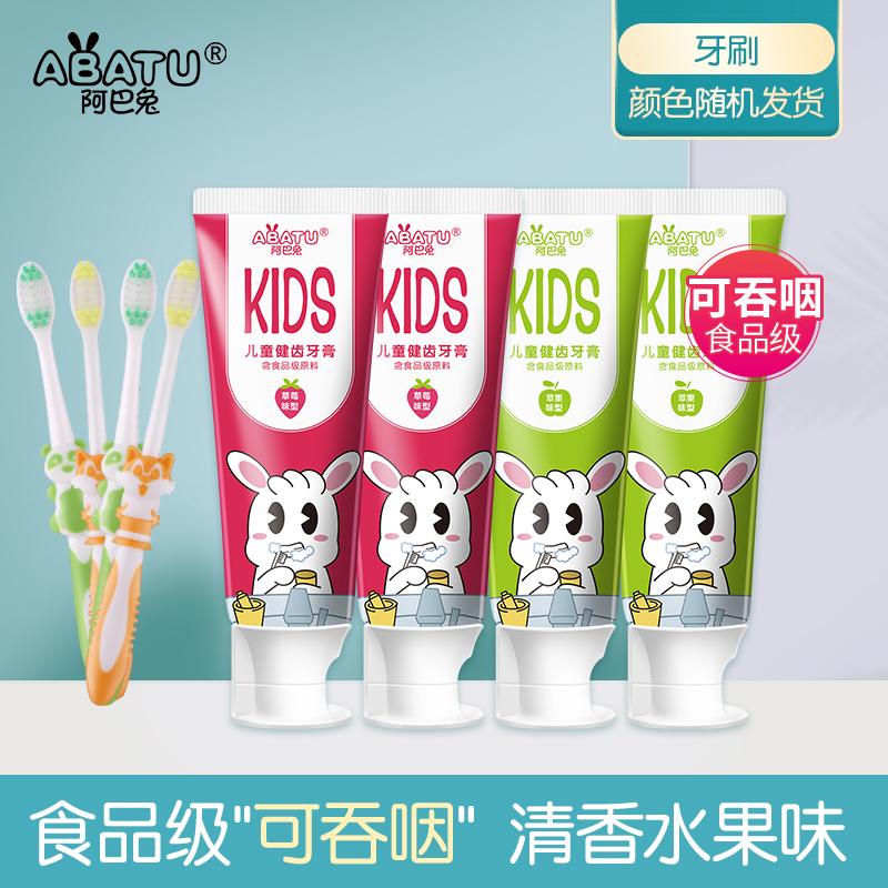 青蛙王子旗下阿巴兔儿童营养健齿  牙膏4支+牙刷4支