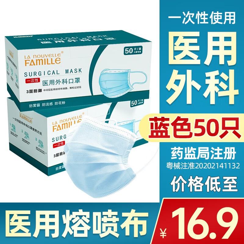 【单片低至0.25】新世家族医用外科口罩    50片盒装