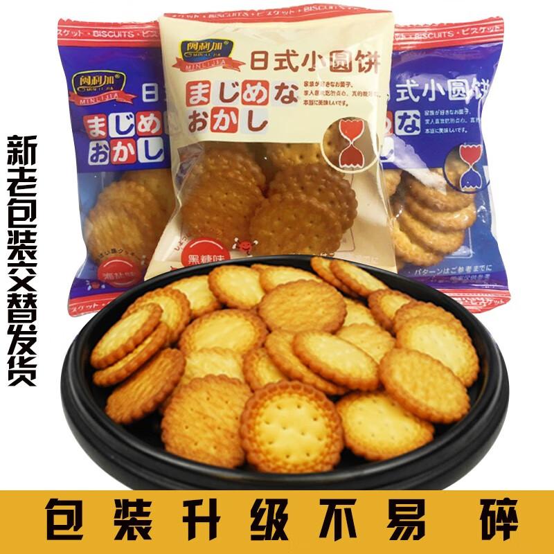 【工厂直发】网红日式小圆饼 400g