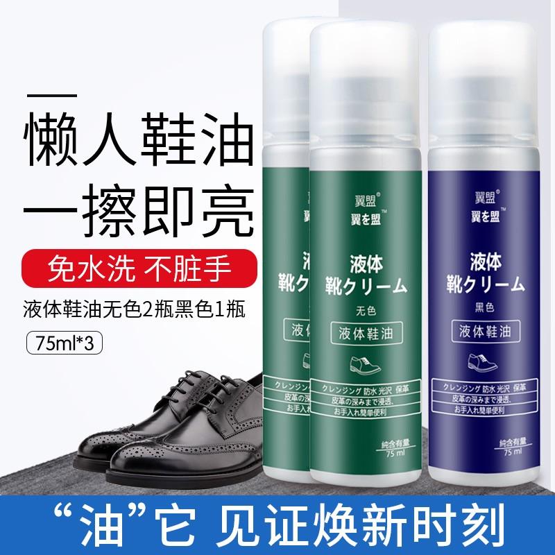 【?9.9元】懒人鞋油 液体皮鞋油