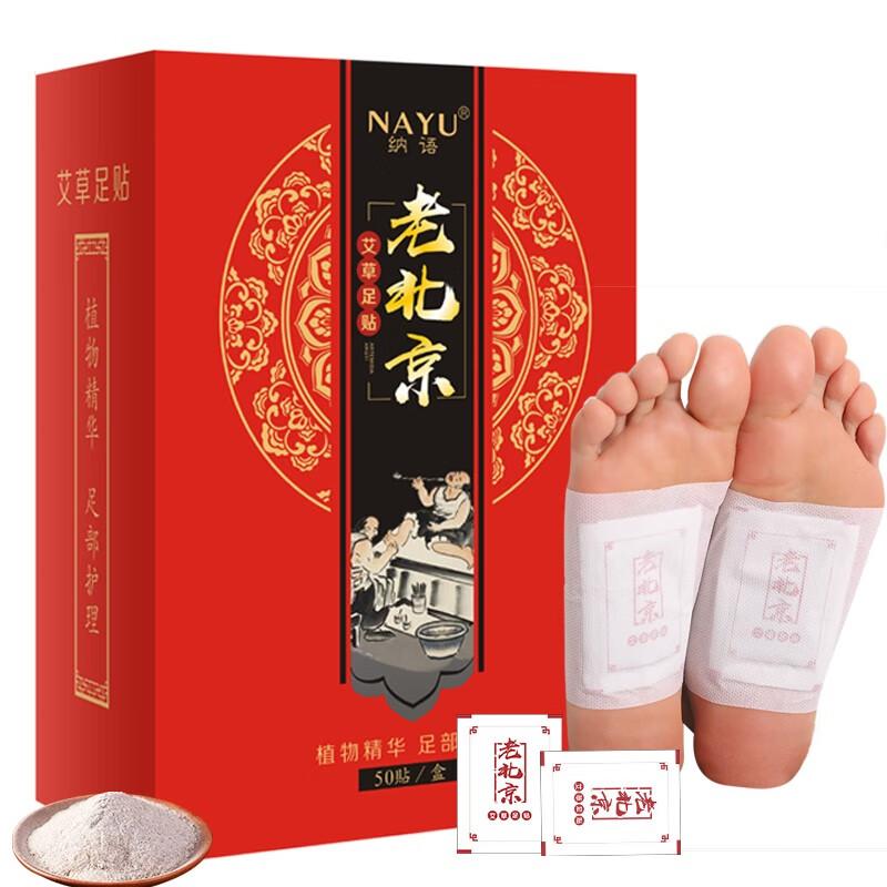 【第二盒只需9.9】纳语  正宗老北京足贴1盒装  50贴*1盒