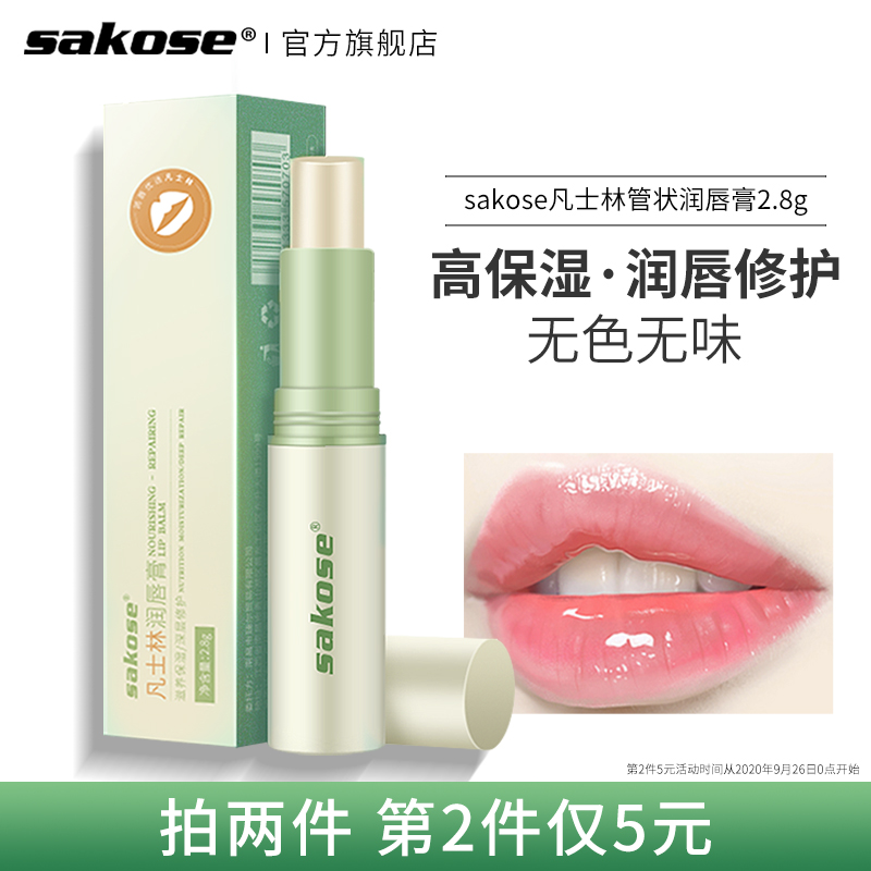 【京东旗舰店】 sakose 凡士林润唇膏 2.8g/支