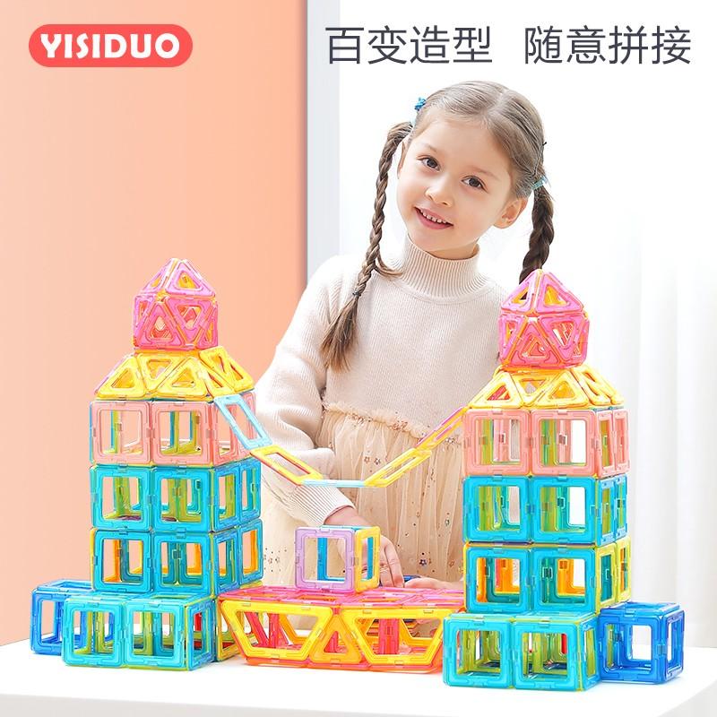 伊思朵(Aprilsun)磁力片磁铁积木儿童益智玩具 127件套餐(36磁力片+91赠品+收纳箱)