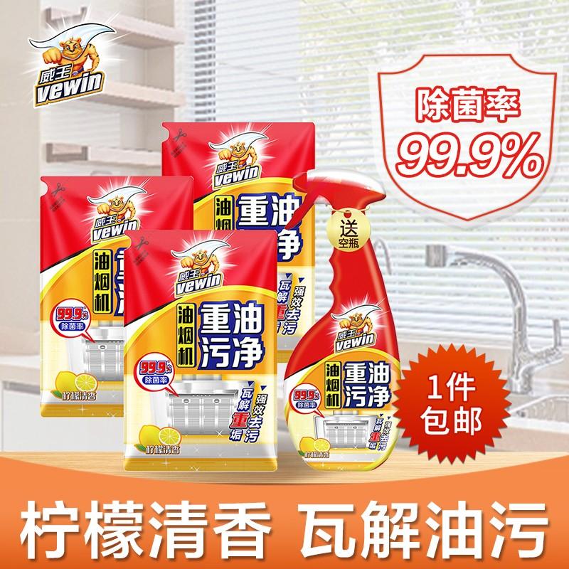 【旗舰店】威王 油烟机重油污净(柠檬香型)厨房清洁剂 420g*3袋+【空瓶】