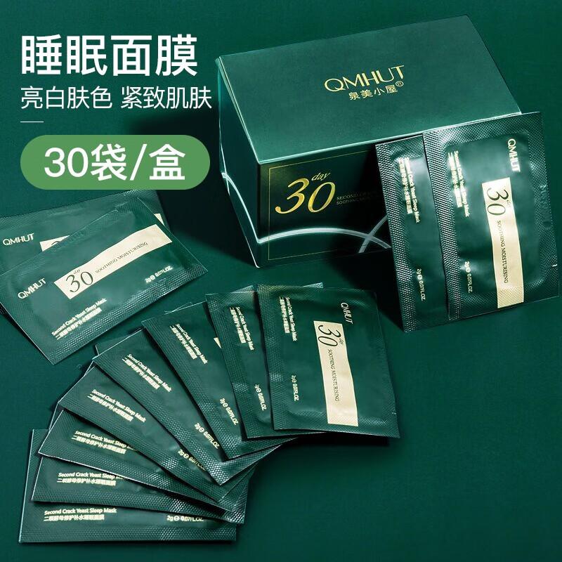 【旗舰店!第二、三件0元】泉美小屋二裂酵母睡眠面膜 30片/盒