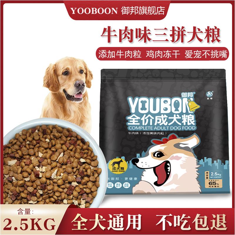 【官方旗舰店】御邦 成犬全种全营养三拼狗粮 鸡冻干+牛肉粒5斤